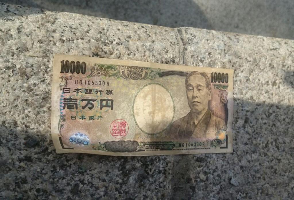びしゃびしゃの一万円