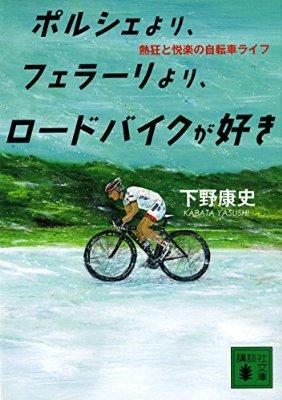 「ポルシェより、フェラーリより、ロードバイクが好き」を読んだ感想・レビュー