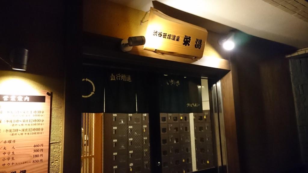 栄湯 玄関