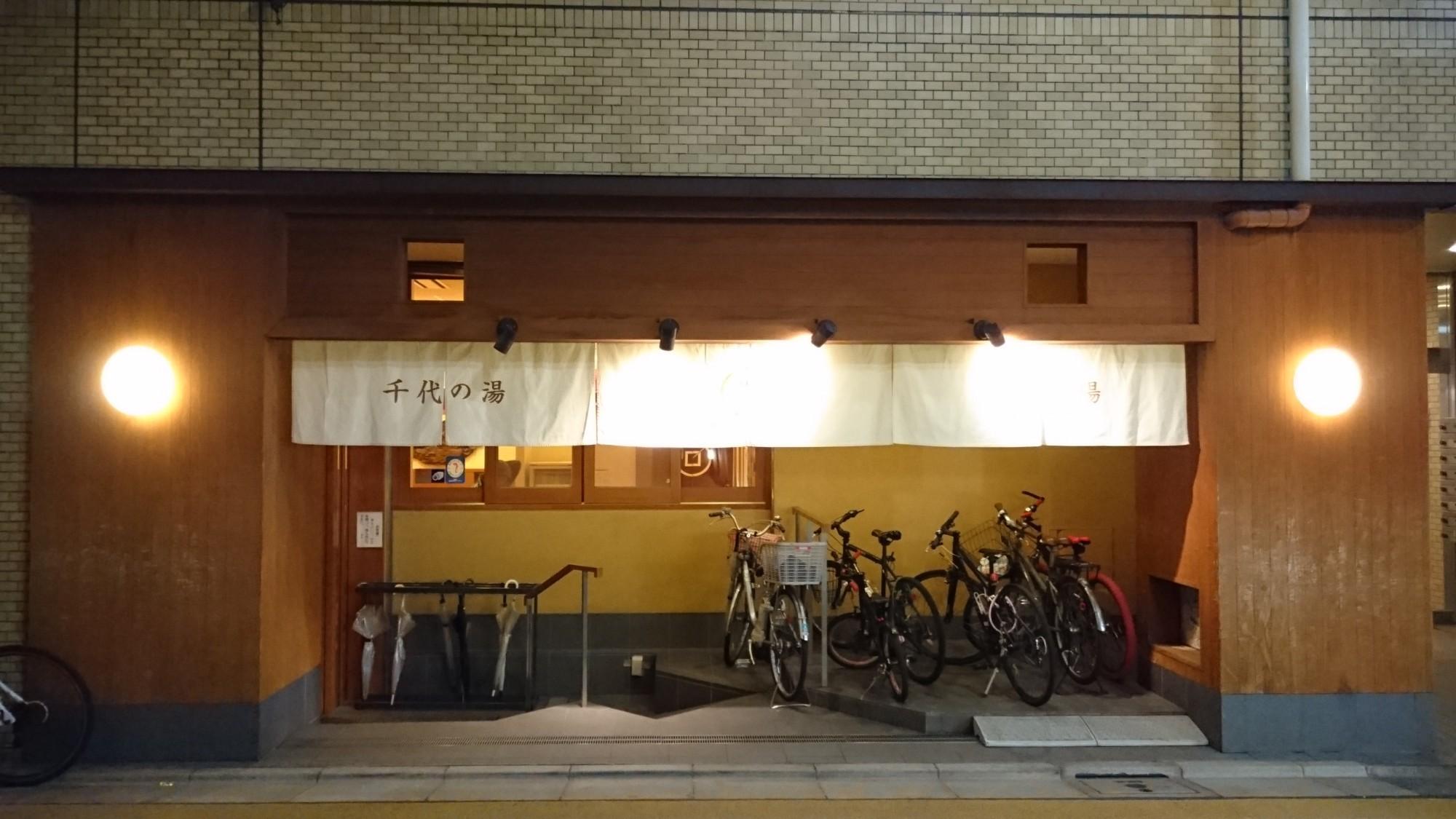[東京,銭湯]軟水が肌に優しいデザイナーズ銭湯 @学芸大学 千代の湯 [Route15]