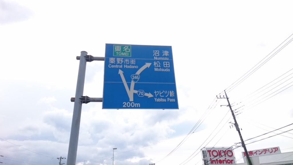 246 東京側からの標識