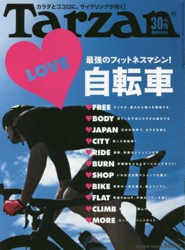 Tarzan LOVE自転車号