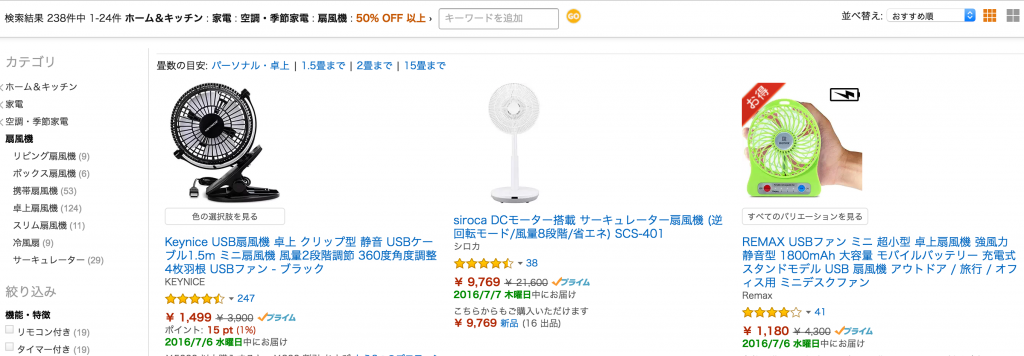 Amazon扇風機50%OFF検索一覧