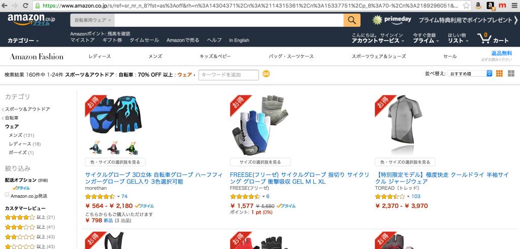 Amazonサイクルウェア70%OFFセール品