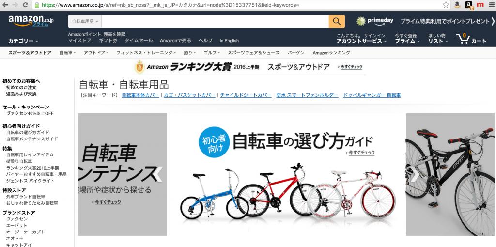 クリック後、URLが変わっている