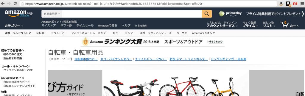 クリック後の自転車ストア。URLが変わっている。