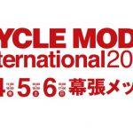 年に1度のロードバイク祭りサイクルモード!