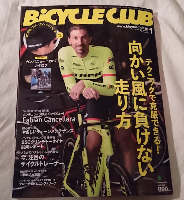 BiCYCLE CLUB 1月号