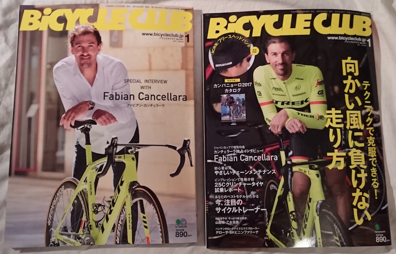 BiCYCLE CLUB 1月号別冊