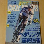 CYCLE SPORTS 2月号は、ペダリング最終回答&2017ロードレースカレンダー