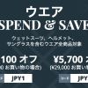 最大5700円OFF のwiggleウェアクーポンで買いたい15選(12/16まで)