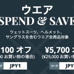 最大5700円OFF のwiggleウェアクーポンで買いたい15選(12/22まで)