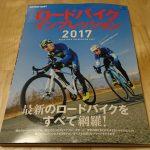 最新モデル62台を網羅!雑誌ロードバイクインプレッション2017で本命を見つけろ!