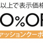 Amazon【2点で20%OFF】スポーツウェアクーポン(1/31まで延長)