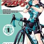 ロードバイクの天下一武道会「はやめブラストギア」漫画レビュー