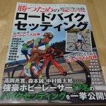初心者の進路相談ブックにも「勝つためのロードバイクセッティング」レビュー