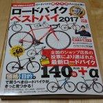 雑誌ロードバイクベストバイ2017!リニューアルで「決める」ガイドブックに