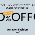 最大20%OFF!Amazonの自転車ウェアほか、スポーツウェア3/29まで