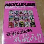 バイシクルクラブ1年分いっき読み「BiCYCLE CLUB SELECTION  2016-2017」