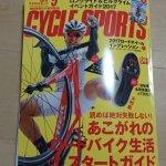あこがれのロードバイク生活スタートガイドほか、CYCLE SPORTS2017年5月号発売