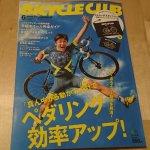 ペダリング効率アップ!ほか、BiCYCLE CLUB 2017年7月号発売