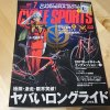 2017ホイールインプレッションPart2ほか、CYCLE SPORTS7月号発売!