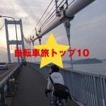 次の自転車旅はどこにする?サイクリング旅行先・人気トップ10!