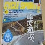 峠で遊ぶ!、スマートウォッチ10modelインプレほか、CYCLE SPORTS 8月号発売