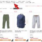 TOKYO Wheelsのサマーセール7/1開始!narifuri / ASSOS / POC他、お洒落ウェアを狙え!