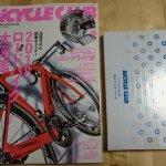 2018最新ロードバイク大図鑑!ほか、BiCYCLE CLUB 2017年9月号発売!