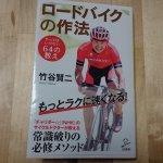 竹谷賢二「ロードバイクの作法」やってはいけない64の教えのレビュー