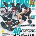 40歳からでもOKのインターバルトレーニングほか、CYCLE SPORTS 2017年10月号発売