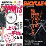 上りも平地も強くなるほか、CYCLE SPORTS 2017年11月号発売