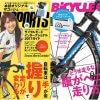 握りで走りが変わる!ほか、CYCLE SPORTS 2017年12月号発売