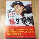 速くなる!栗村修のロードバイク「輪」生相談を読んだ感想・レビュー