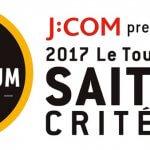 2017さいたまクリテリウム11/4開催!フルーム、キッテルも連続参戦決定