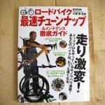 ロードバイク最速チューンナップ読了。バイク・機材選びに使える豆知識。