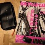 使える防水ポーチが付録に!BiCYCLE CLUB4月号カンタン自転車筋トレほか2/20発売