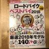 雑誌【ロードバイクベストバイ2018(CYCLE SPORTS編集)】内容とレビュー
