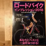 雑誌【ロードバイクインプレッション2018(BiCYCLE CLUB編集)】内容とレビュー