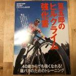 「筧五郎のヒルクライム強化書」を読んだ感想とレビュー