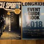 サイクルスポーツ2018年5月号・付録ロングライドイベントガイドブック2018の内容とレビュー