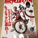 【イベントライド特集号】BiCYCLECLUB2018年6月号発売。付録はなんとホイールバッグ!