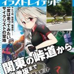 激坂と萌えのコラボ「関東激坂自転車イラストレイテッド」に気をつけろ!
