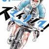 ロードバイク漫画|スマイリング!1巻読了。トンデモ自転車も出てくるが、意外とアリ。