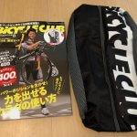 """BiCYCLECLUB2018年8月号""""自転車なんでもセレクション400""""レビュー。付録はシューズバッグ!"""