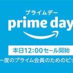 本日スタート!Amazonプライムデー自転車の目玉商品チェック項目3つ