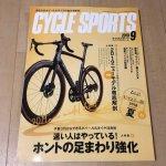 "CYCLE SPORTS2018年9月号""2019ニューモデル・真夏ライドの新常識""ほか、レビュー"