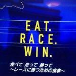 星5つの高評価ビデオ!ロードレースドキュメンタリー「食べて、走って、勝って」舞台裏をグルメ目線で楽しもう!