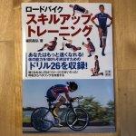 体をアップデートする「ロードバイクスキルアップトレーニング」読書レビュー